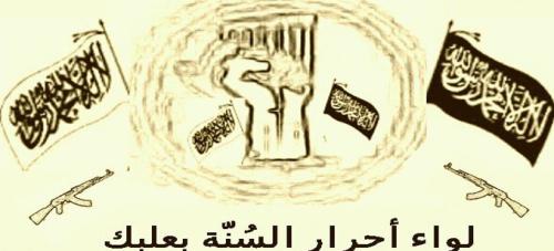 liwa2-ahrar-al-sunna-baalbek