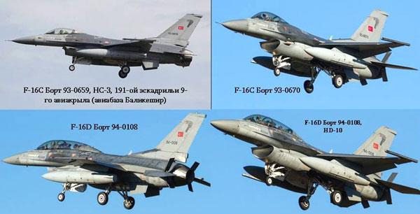 Թուրքական օդուժի չորս «Էֆ-16-Սի» եւ «Էֆ-16-Տի» կործանիչ-ռմբակոծիչները «Սթէտֆասթ-Նուն-2014» միջուկային վարժանքներում: